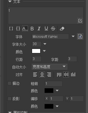 每个文本框设置.png